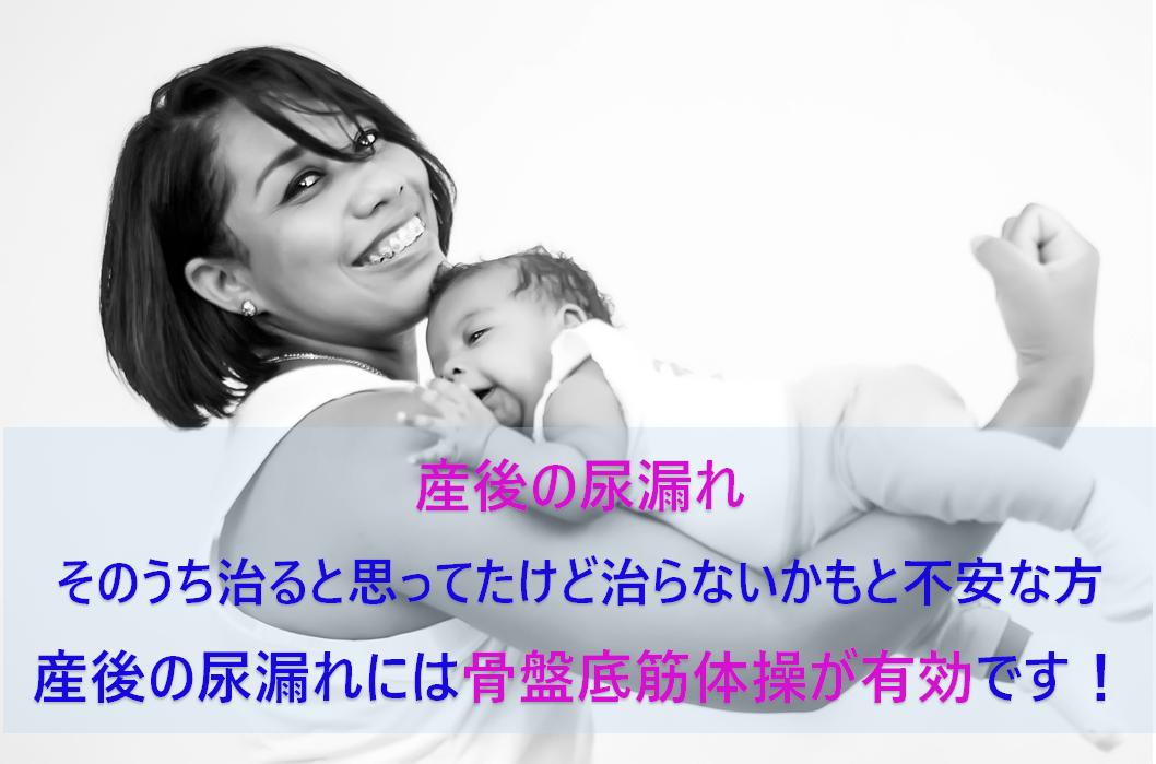 産後の尿漏れアイキャッチ