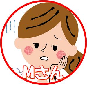 Mさん悩みアイコン