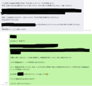 LINE@やり取り1