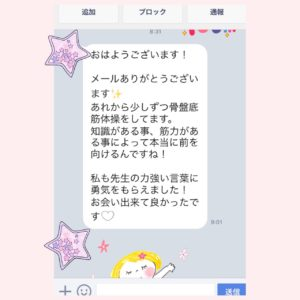 LINE@スクショ1