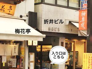 折井ビル入口写真