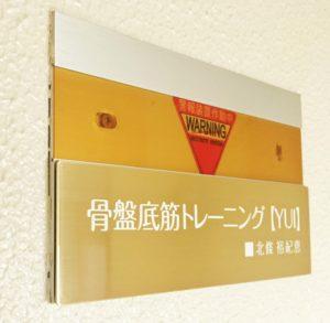 店舗入口表札写真