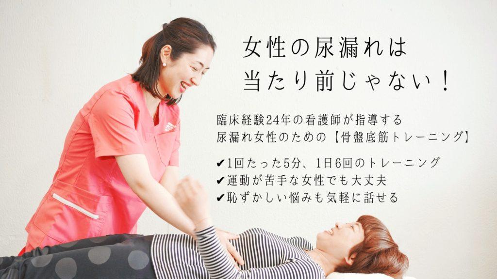 女性尿漏れヘッダー画像